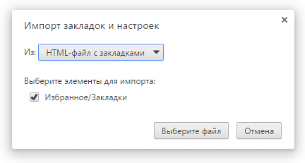 Импорт закладок в Google Chrome