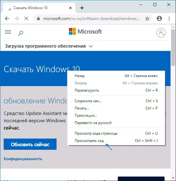 Проверить объект на сайте загрузки Windows 10