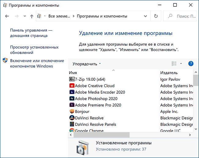 Список установленных программ в панели управления Windows