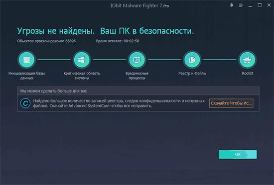 Сканирование в IOBit Malware Fighter Pro