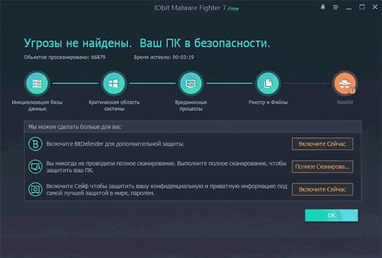 Результаты сканирования IOBit Malware Fighter