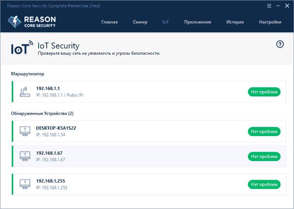 Сканирование домашней сети в Reason Core Security