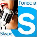 изменить голос в Скайпе, программа для изменения голоса в Скайпе