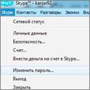 изменить пароь в скайпе, поменять пароль в скайпе