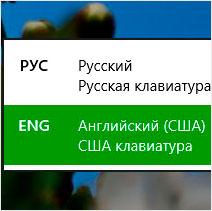 Изменить раскладку клавиатуры Windows 8