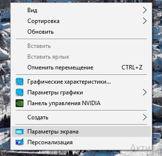 kak-umenshit-masshtab-ekrana-na-noutbuke-s-pomoshhyu-klaviaturyi-8