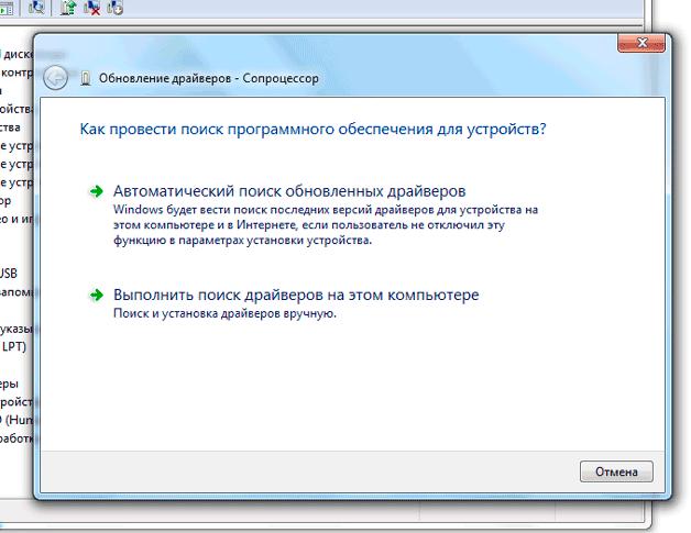 kak-ustanovit-drayvera-na-noutbuk-2