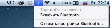 как на ноутбуке mac включить блютуз