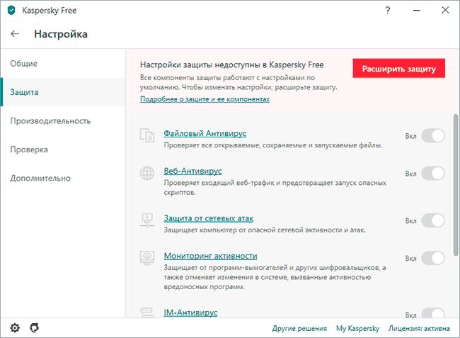 Настройки антивируса Касперского
