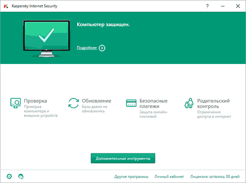Kaspersky Internet Security 2016