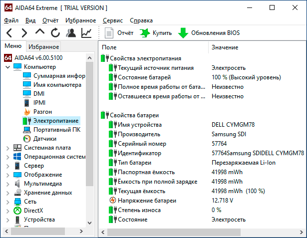 Сведения об аккумуляторе ноутбука в AIDA64