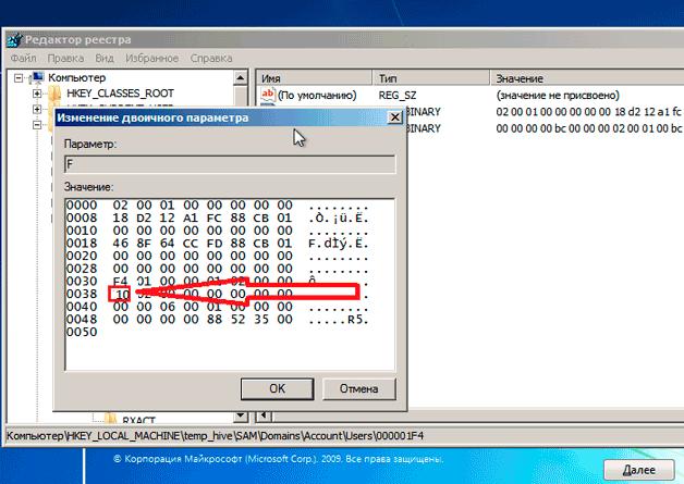 laptop-password-1