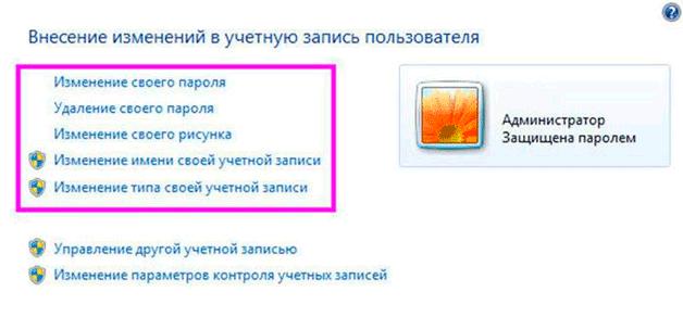 laptop-password-9