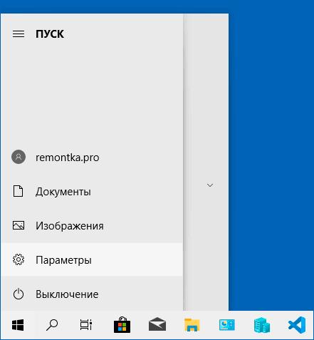 Панель слева раскрывается при наведении мыши в Windows 10