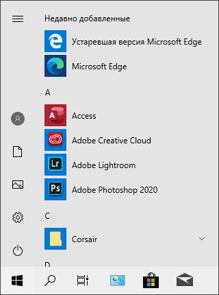 Две версии Microsoft Edge на одном компьютере