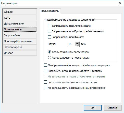 Настройки LiteManager Server