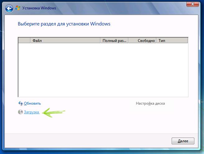Загрузка драйвера жесткого диска при установке Windows