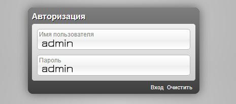 Логин и пароль для входа в настройки роутера