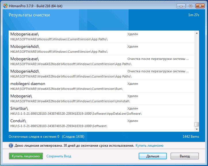Удаление вредоносных программ в HitmanPro