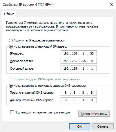 Указать параметры DHCP вручную