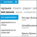 программа для прослушивания музыки В Контакте