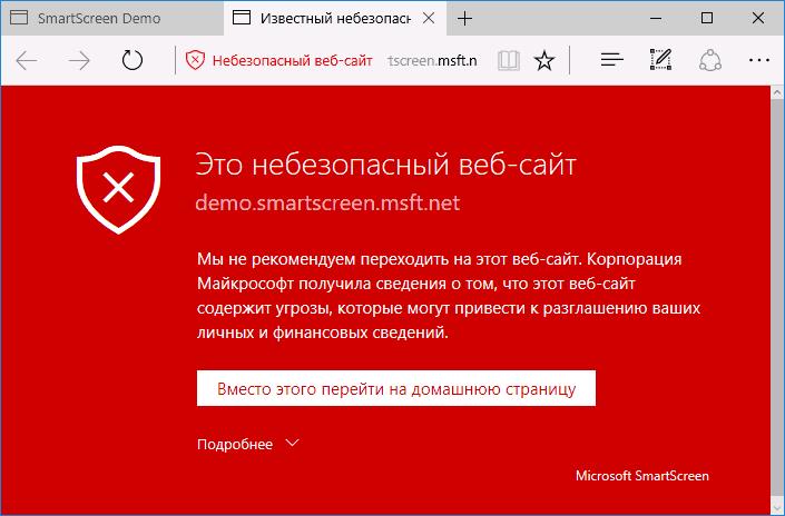 SmartScreen в Microsoft Edge