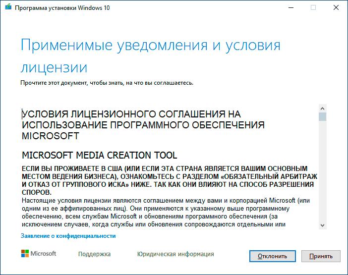 Принять лицензию MCT