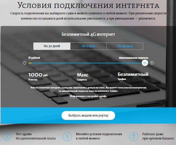 modem-choice-2