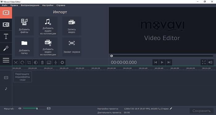 Бесплатная версия Movavi Video Editor