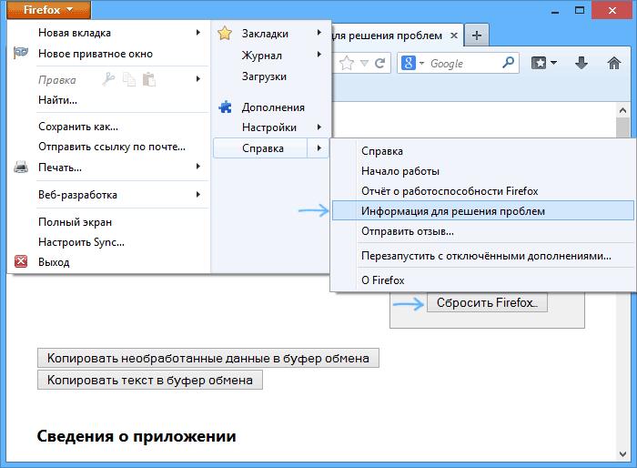 Сброс Mozilla Firefox