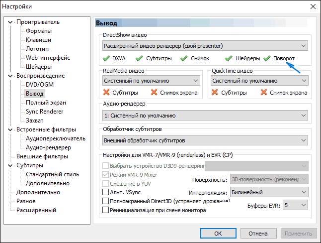Кодек MPC-HC поддерживает поворот