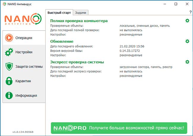 Главное окно Nano Antivirus