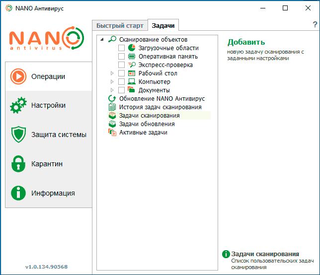 Задачи в Nano Antivirus