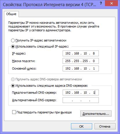 Для настройки роутера понадобятся параметры подключения Static IP