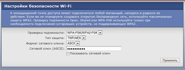 Настройка пароля на WiFi на роутере Zyxel
