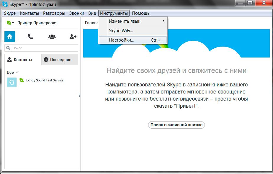 настройка скайпа на ноутбуке