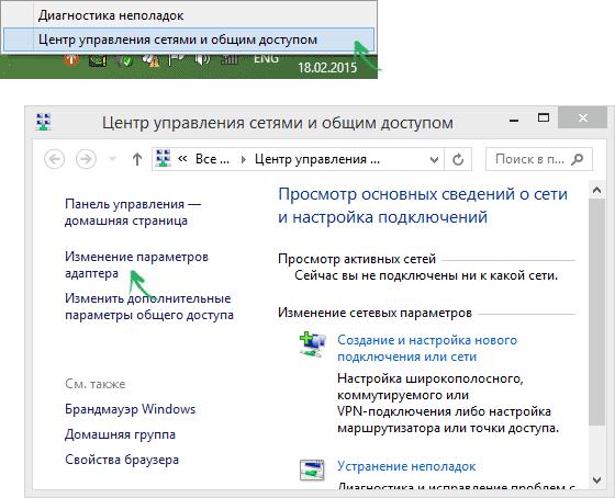 Сетевые подключения в Windows