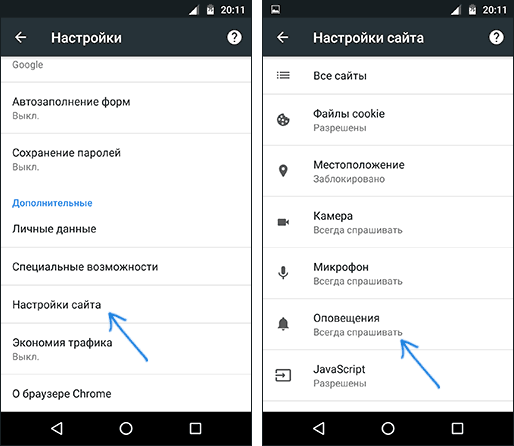 Параметры уведомлений в Chrome для Android