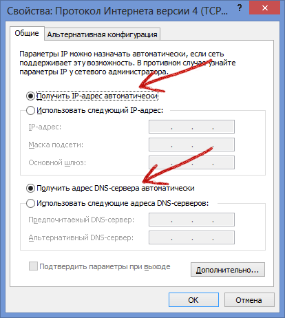 Получить IP адрес автоматически