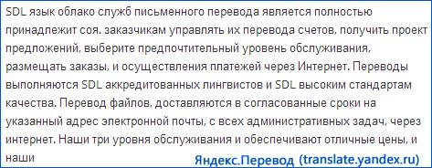 Результат работы онлайн-переводчика Яндекс