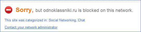 При входе на заблокированный сайт