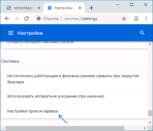 Открыть настройки прокси-сервера в Chrome
