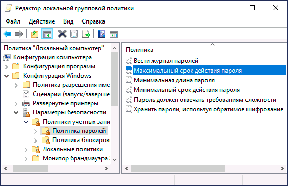Политики паролей Windows 10