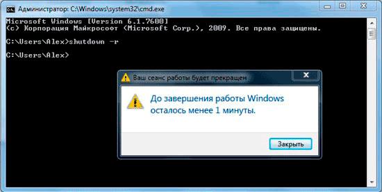 perezagruzka-laptop-3
