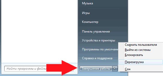 perezagruzka-laptop-6