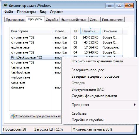Процесс pirritdesktop в диспетчере задач