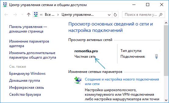 Частная сеть Windows 10