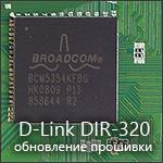 Прошивка DIR-320