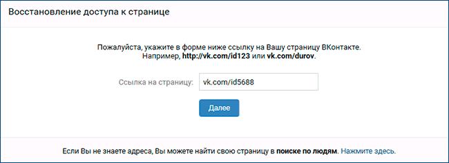 Ввод адреса страницы В контакте