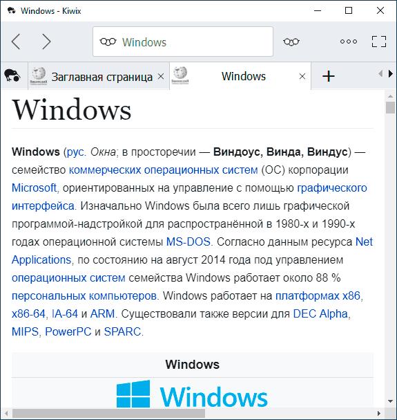 Чтение википедии оффлайн в Kiwix для Windows